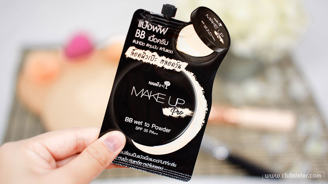 BB_ครีมซองดำ_นามิ_Nami_Make_Up_Pro_BB_Wet_to_Powder